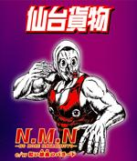 N.M.N-NO MORE NAYAMIMUYO-